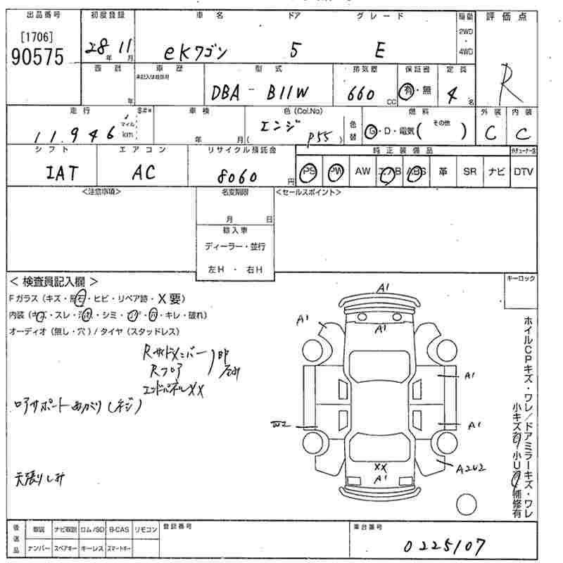 Mitsubishi EK WAGON 2016