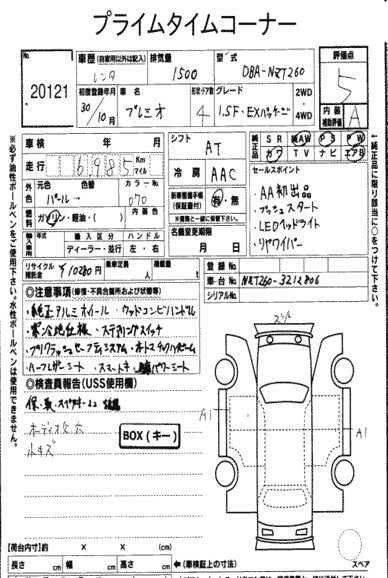 Toyota Premio 2018